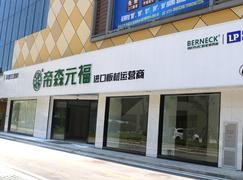 """帝森元福阻燃胶合板入选""""中国阻燃板行业十大品牌"""""""