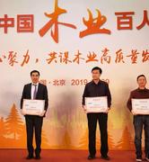 品质标杆领秀行业,鹏鸿再揽中国木业百强两项殊荣