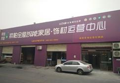 紫柏山板材 装修定制值得您的信赖!