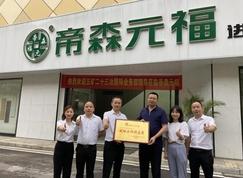 帝森元福进军国际市场,与五矿二十三冶建设集团国际业务部签署战略合作!