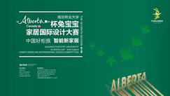 """中国好""""柜""""族 智能新家居——第七届""""Alberta""""杯兔宝宝家居国际设计大赛再次起航"""