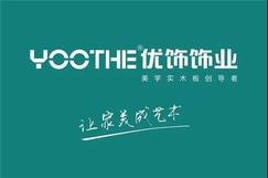 深化合作 共创品牌  优饰与中国木业网携手同…