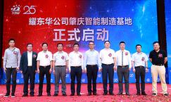 广东耀东华成立25周年暨肇庆耀东华智能制造工厂开业投产庆典