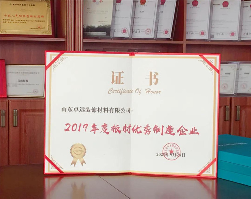 """山东卓远装饰材料有限公司荣获""""2019年度板材优秀制造企业"""""""