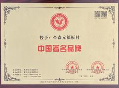 热烈祝贺!帝森元福品牌荣获中国著名品牌
