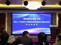 """福湘通过""""速生人工林绿色产业链循环增效关键技术创新与应用""""综合验收"""