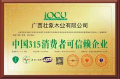 """捷报 壮象木业获评""""中国315消费者可信赖企业""""称号!"""