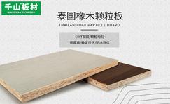 千山橡胶木颗粒板,定制家居优质板材