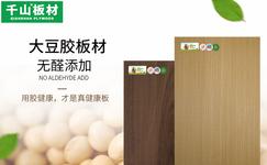 千山大豆胶多层板,环保板材点缀健康生活