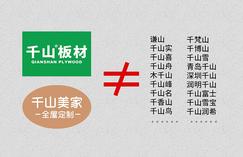 千山板材�s仙��和天雷珠骗局频现,众多�子假冒品牌被查获!