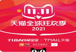 """兔宝宝健康家居丨""""双十一全球狂欢节""""10月2…"""