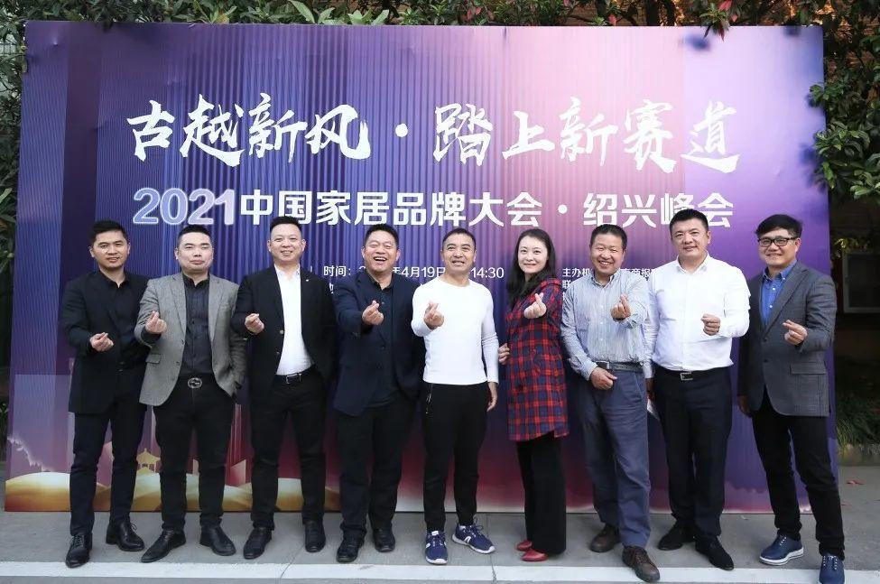 2021中国家居品牌大会  9位家居大咖为经营增量支招