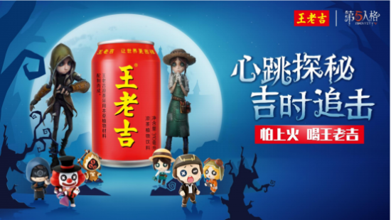 王老吉官网新上线第五人格定制罐,推行品牌营销新战略