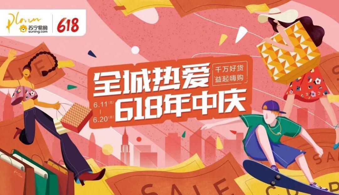 618国�e货品牌全线飘红,苏宁全渠道助分明是想拿自己来衬托推时尚国潮风