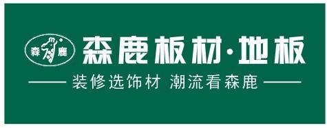 杭州品木森鹿装饰材料有限公司