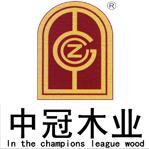 深圳市中冠木业有限公司