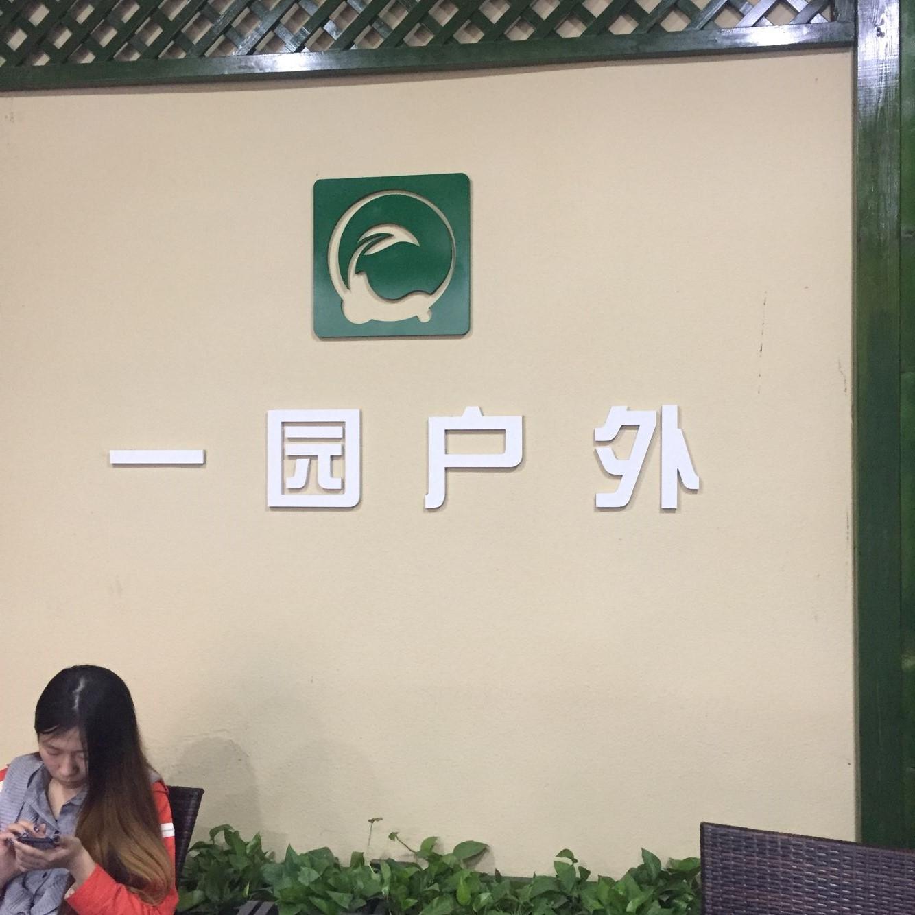北京一园户外家具有限公司
