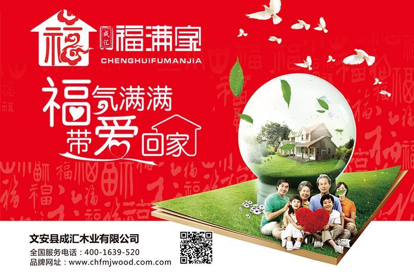 文安县成汇木业有限公司