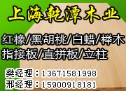 上海乾潭木业有限公司