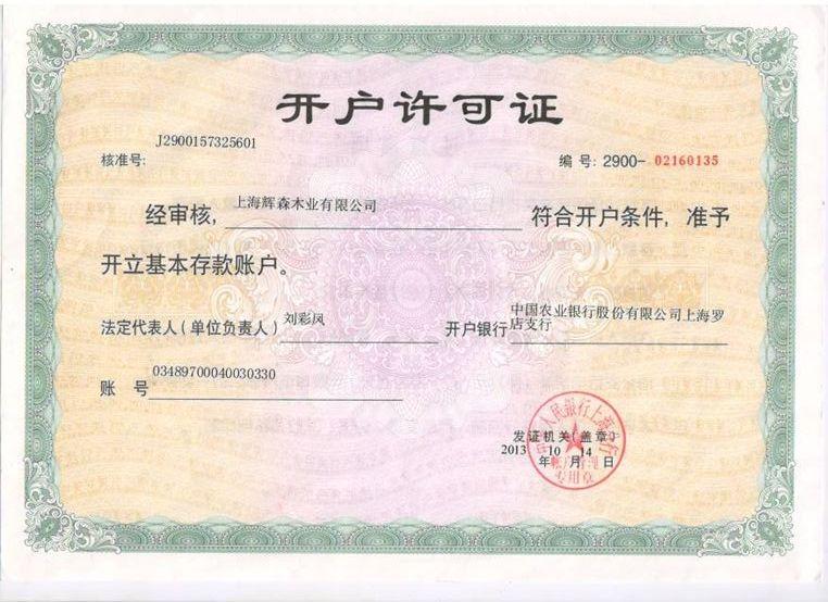 上海辉森有限公司