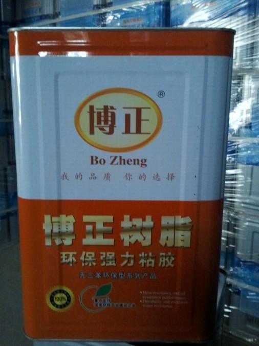 广东博正树脂有限公司