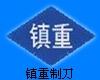 上海镇重剪折机床有限公司