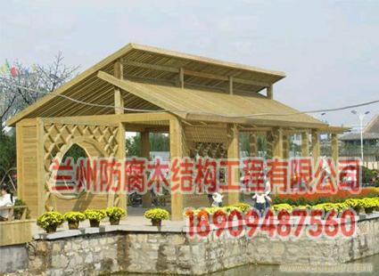 兰州防腐木结构景观工程有限公司