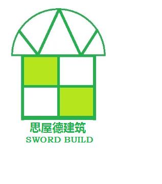 南京思屋德建筑工程有限公司