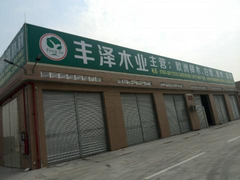 东莞市中堂丰泽木业经营部
