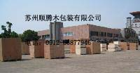 苏州顺腾包装厂
