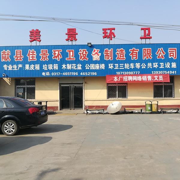沧州风景环卫设备有限公司