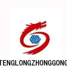 潍坊腾龙重工科技有限公司