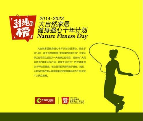 大自然家居跳绳比赛吸引2亿关注 背后的营销痛点