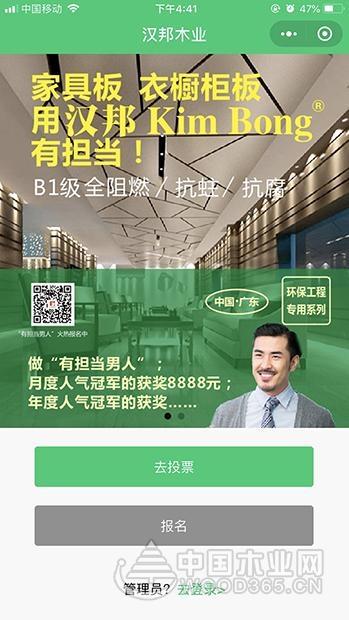 """香港汉邦国际集团""""有担当的人""""评选活动"""
