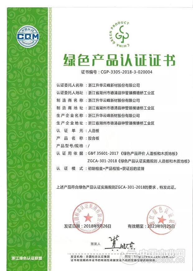 """全国首批绿色产品认证,莫干山""""环保之名""""获肯定!"""