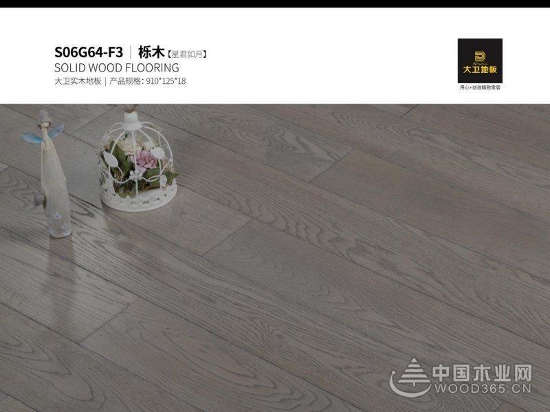 大卫地板:《高耐磨漆饰实木地板》国家标准起草者