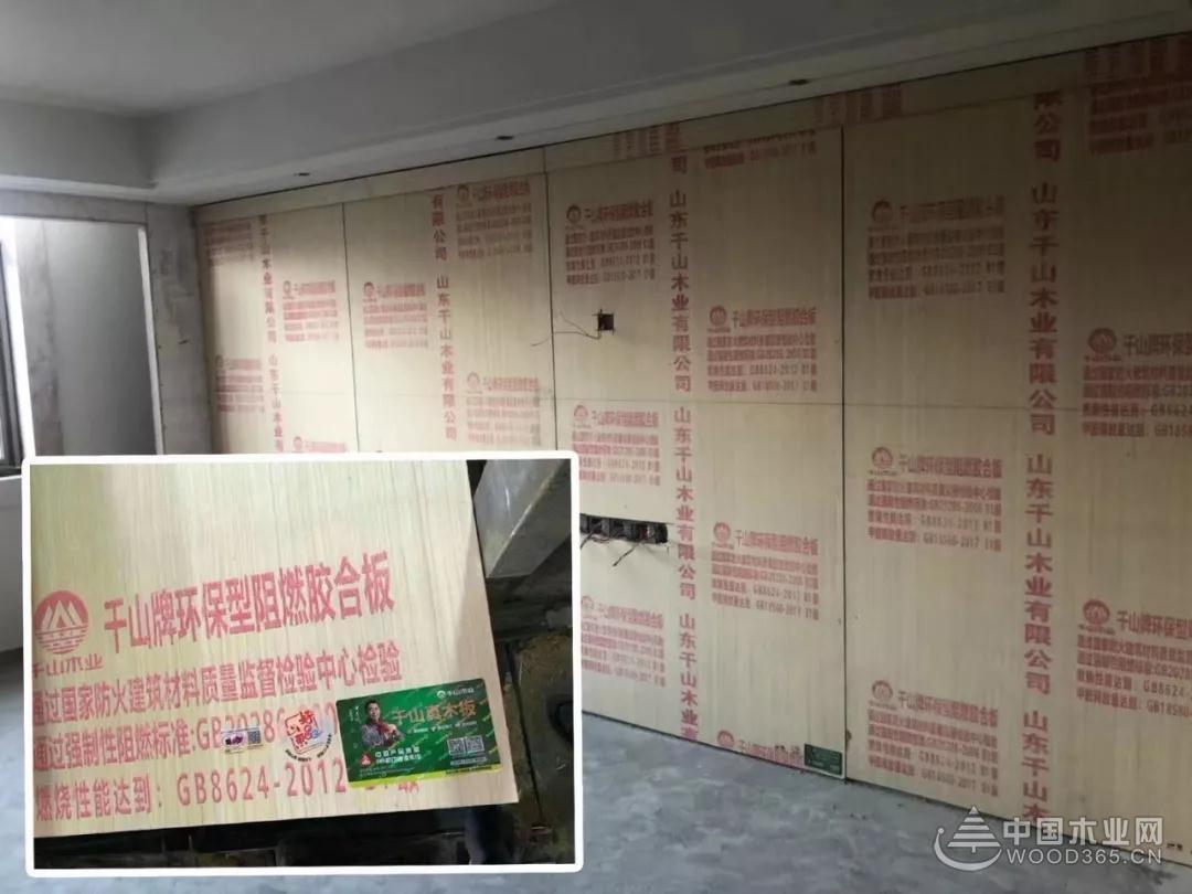千山木业:千山阻燃板,真正的E0环保阻燃板!