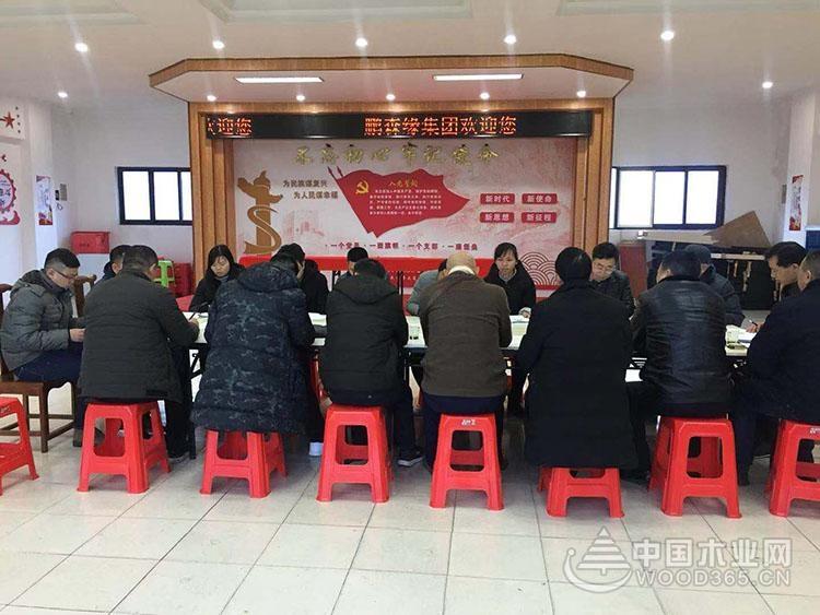 万象更新 鹏森集团首届运营部会议隆重召开!