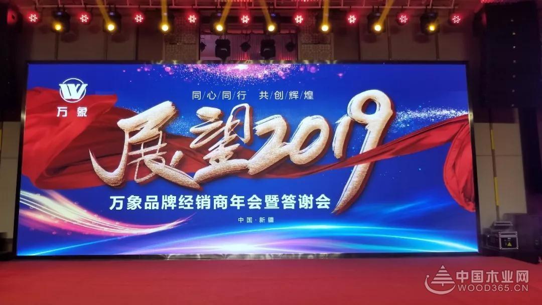 万象品牌新疆运营中心   同心同行·共创辉煌 2019经销商年会盛大举行