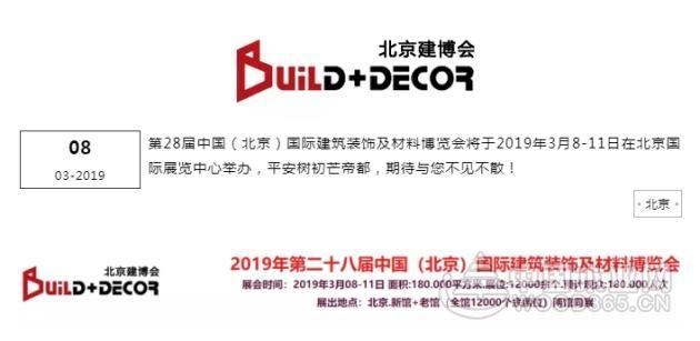 """初芒帝都,2019北京建博会平安树""""精""""艳而来,3月8日不见不散!"""
