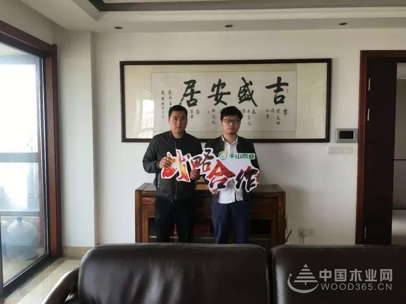 喜大普奔|恭贺千山木业与吉盛安居达成战略联盟合作!
