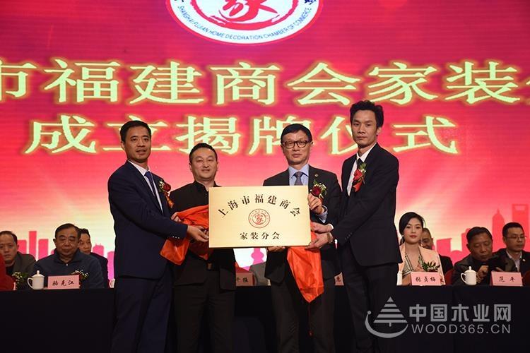上海福建商会家装分会正式成立,名兔创始人陈君铭出任执行会长!