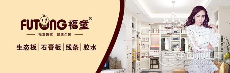签约著名影视演员陈美行 福童板材永乐娱乐在线再升级!