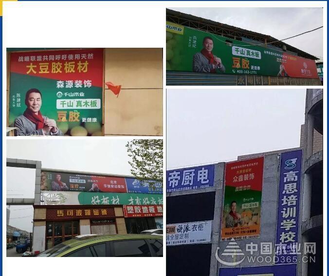 千山木业全国首批投放战略联盟广告已圆满落地