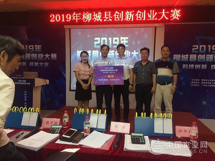 鹏森缘荣森新型材料有限公司参加创新创业大赛荣获一等奖
