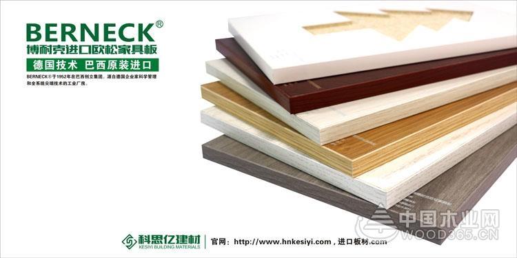 博耐克欧松家具板——德国技术 美洲原装进口