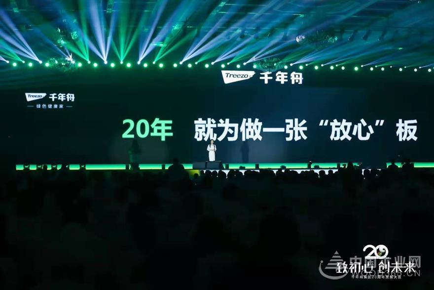 致初心 创未来丨千年舟20周年发展大会发布高科技成果,为行业发展迎来新拐点