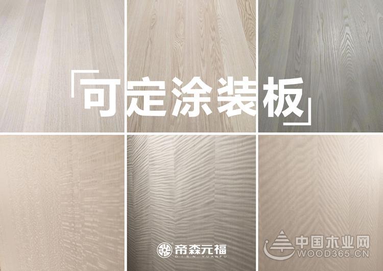 央视上榜品牌帝森元福可定涂装板新品重磅光是��零度上市