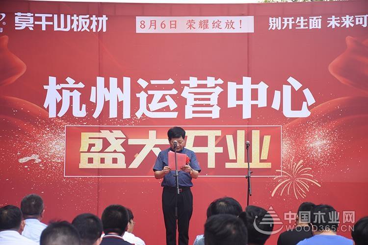 莫干山〗杭州运营中心开业庆典隆重举行