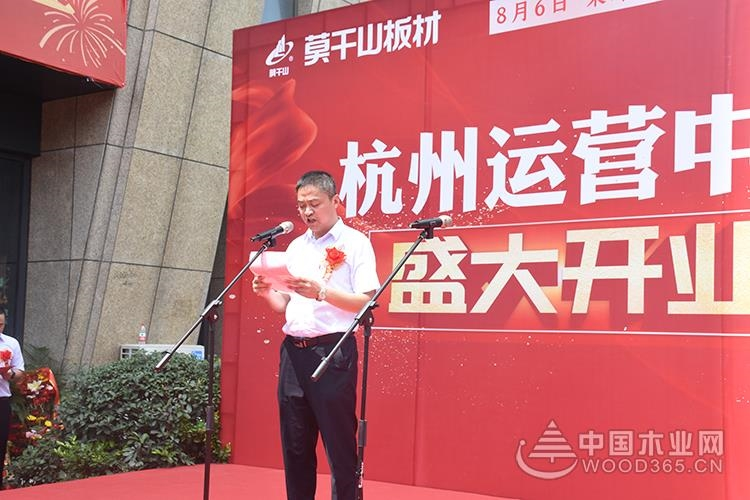莫干山杭州运营中心开业■庆典隆重举行